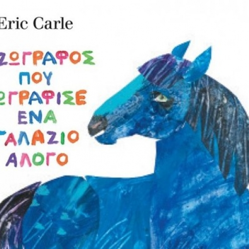 ERIC CARLE: Μ' ΕΝΑ ΓΑΛΑΖΙΟ ΑΛΟΓΟ…