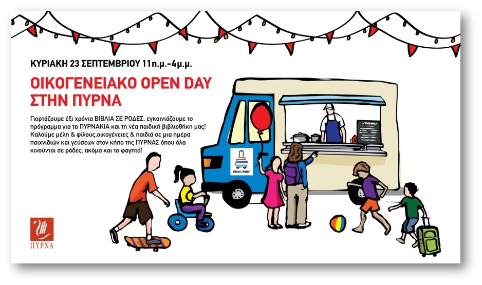 Οικογενειακό Open Day στην ΠΥΡΝΑ
